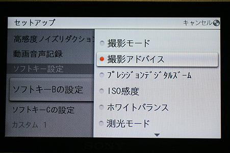 NEX-5 ファームアップ 4