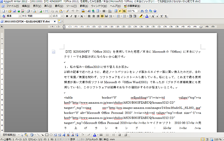 20111030KINGSOFT WRITER