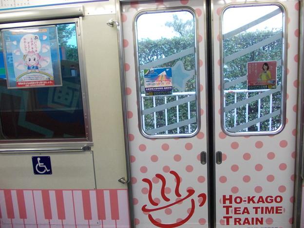 HO-KAGO TEA TIME TRAIN