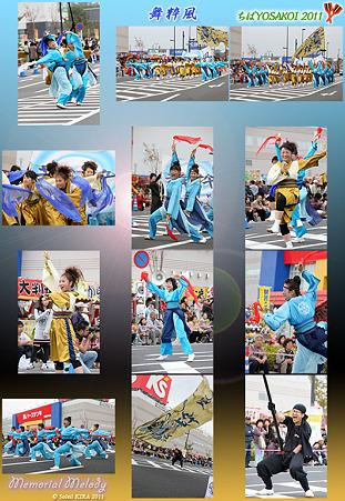 舞粋風_03 - ちばYOSAKOI 2011