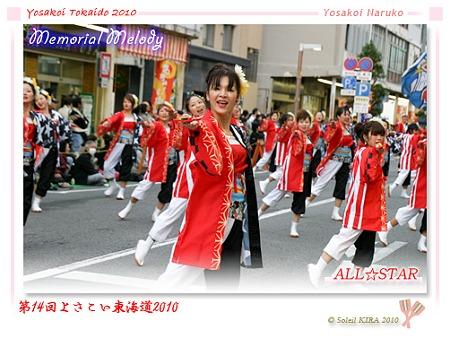 ALL☆STAR - よさこい東海道2010