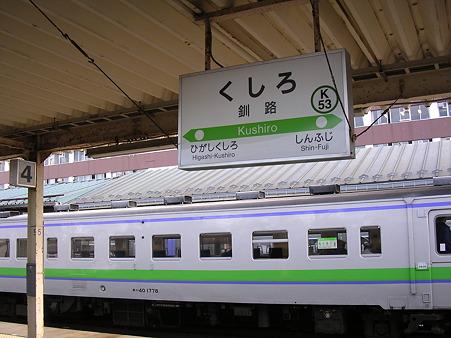釧路駅12