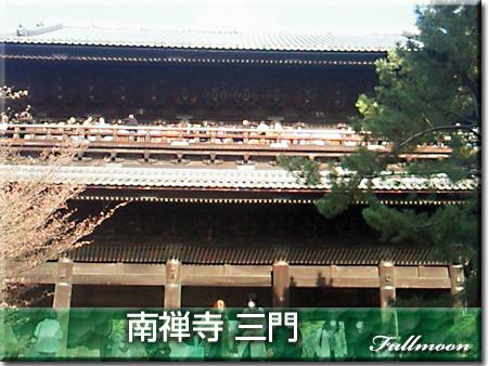 13南禅寺三門