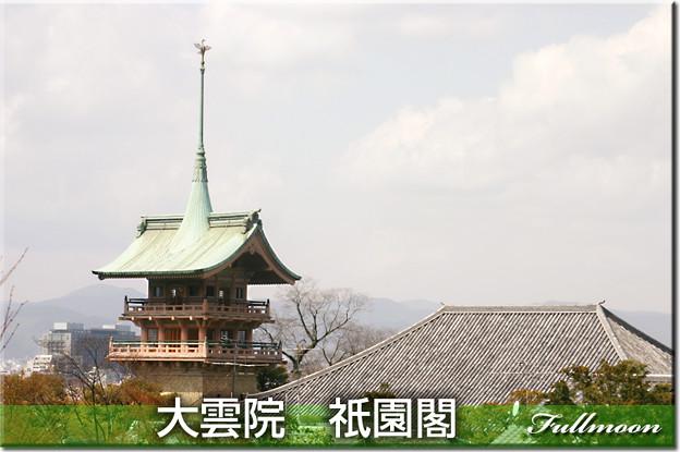 09大雲院 祇園閣