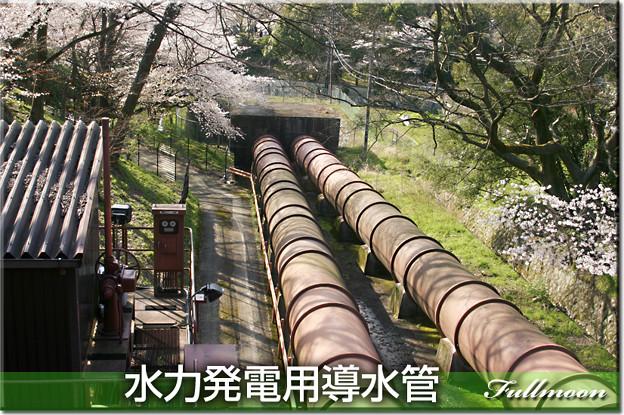07水力発電導水管
