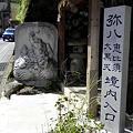 箱根(弥八恵比須大黒天)