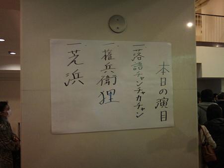 リビング名人会立川談志
