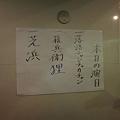 写真: リビング名人会立川談志