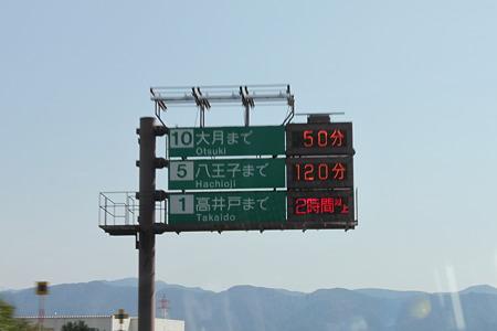 2010.03.22 中央道