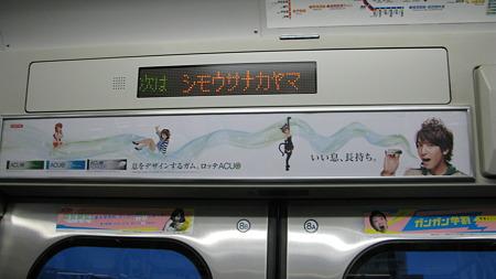 2010.04.11 総武線 ACUO ハルヒ