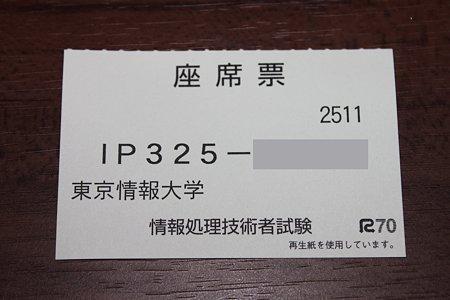 ITパスポート試験(3/3)