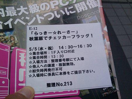 2010.05.05 らっきー☆れーさー