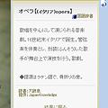 写真: Operaパネル:iPhone版Yahoo!辞書(項目、拡大)