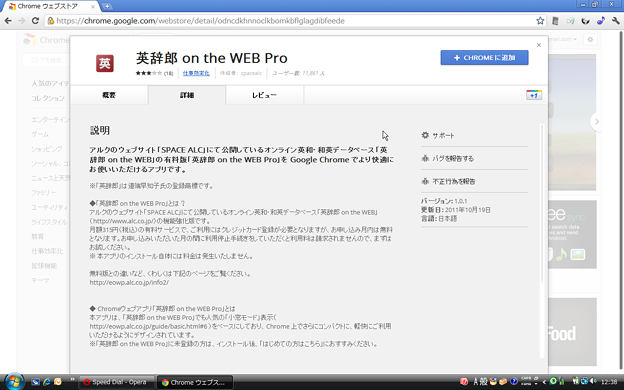 Chrome Web Store:英辞郎 on the WEB Pro(詳細)