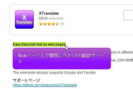 Operaエクステンション:XTranslate(テキスト翻訳)