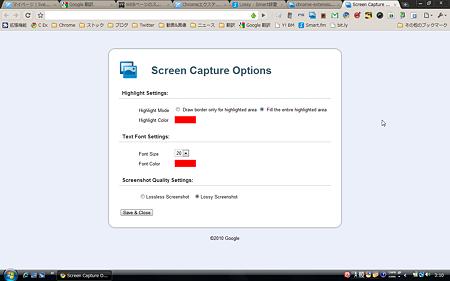 Chromeエクステンション:Screen Capture (by Google)(オプション)
