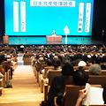 写真: 市田さん日本共産党を語る。...