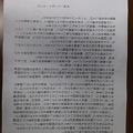 写真: TPP反対・永田正利JA会...