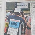 Photos: 新聞に後ろ姿がでかでかと載った。しらぬまに盗撮されてた(^^;