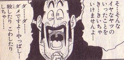 ミスター・サタンの画像 p1_16