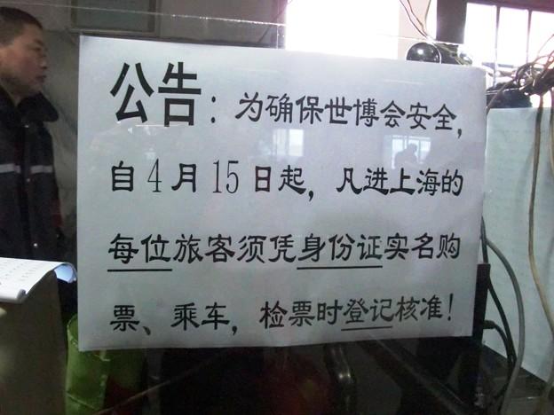 上海万博に向けての公告