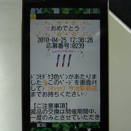RIMG0867