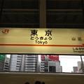 Photos: S-T01.東京(とうきょう)