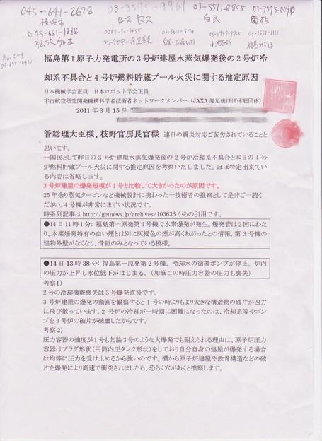 写真: 震災原発事故レポート1
