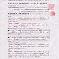 Photos: 震災原発事故レポート1
