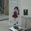 Photos: CEATEC会場の隅、ユキちゃんが寂しそうに立っていたのでゆ・・・・・・...
