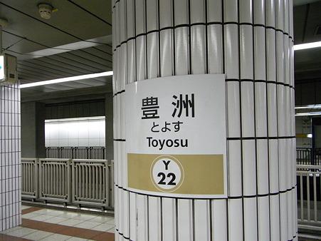 有楽町線豊洲駅