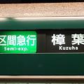 写真: DSCF2249