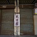 Photos: kirigaoka090418011