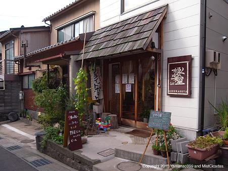 畑の食堂 CAFE極楽屋