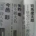 写真: 今朝の朝日新聞。折り紙大名!?