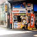 Photos: 角のたばこ屋