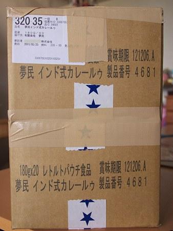 お取り寄せ:夢民カレー1