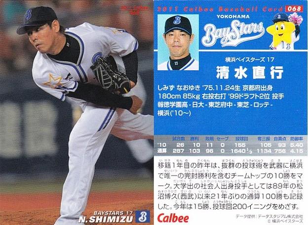 No.068清水直行(横浜ベイスターズ)