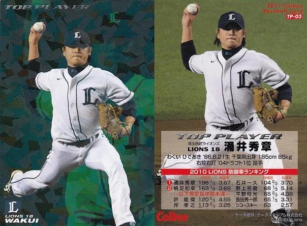 No.TP-03涌井秀章(埼玉西武ライオンズ)