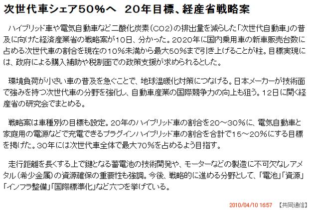 次世代車シェア50%へ 20年目標、経産省戦略案 - 47NEWS(よんななニュース)