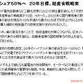 Photos: 次世代車シェア50%へ 20年目標、経産省戦略案 - 47NEWS(よんななニュース)