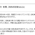 写真: 東京新聞-県内初 『自転車免許証』を交付 県警、河内の児童56人に-茨城(TOKYO Web)