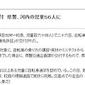 Photos: 東京新聞-県内初 『自転車免許証』を交付 県警、河内の児童56人に-茨城(TOKYO Web)
