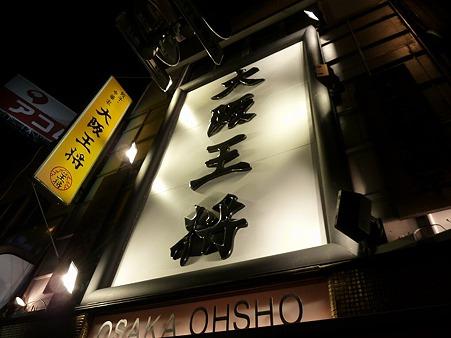 第1回東京で、大阪王将なう