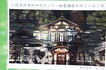 2010年04月04日_D奈良国立博物館仏教美術資料研究センターSC_1284