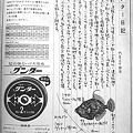 Photos: グンター日記 1975.11