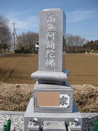 地震でずれた墓