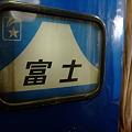 Photos: 寝台特急 富士・はやぶさ 車内にて