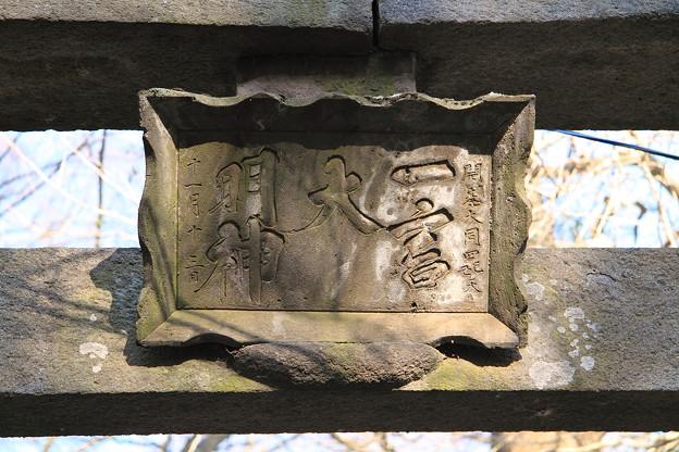 Photos: 一言主神社 鳥居