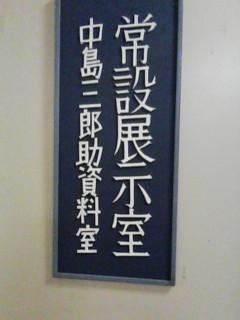浦賀文化センター